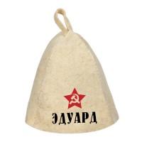 Шапка для сауны с именем Эдуард (звезда)