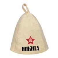 Шапка для сауны с именем Никита (звезда)