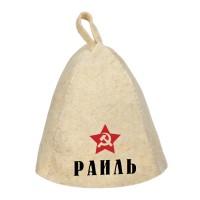 Шапка для сауны с именем Раиль (звезда)