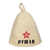 Шапка для сауны с именем Рушан (звезда)