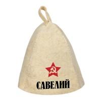 Шапка для сауны с именем Савелий (звезда)