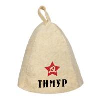 Шапка для сауны с именем Тимур (звезда)