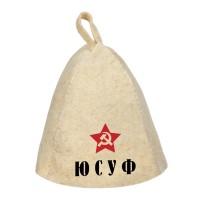 Шапка для сауны с именем Юсуф (звезда)