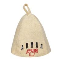 Шапка для сауны с именем Акмал-лучший!