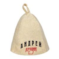Шапка для сауны с именем Андрей-лучший!