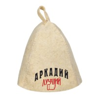 Шапка для сауны с именем Аркадий-лучший!