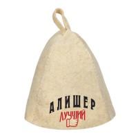 Шапка для сауны с именем Алишер-лучший!
