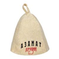 Шапка для сауны с именем Азамат-лучший!