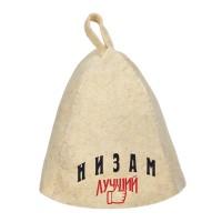 Шапка для сауны с именем Низам-лучший!