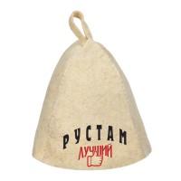 Шапка для сауны с именем Рустам-лучший!