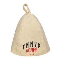 Шапка для сауны с именем Тимур-лучший!