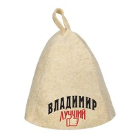 Шапка для сауны с именем Владимир-лучший!