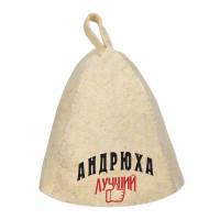 Шапка для сауны с именем Андрюха-лучший!