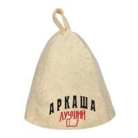 Шапка для сауны с именем Аркаша-лучший!