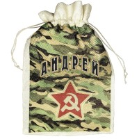 Мешок для подарка с именем  Андрей (камуфляж)