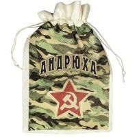 Мешок для подарка с именем  Андрюха (камуфляж)
