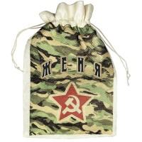 Мешок для подарка с именем  Женя (камуфляж)
