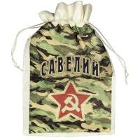 Мешок для подарка с именем  Савелий (камуфляж)