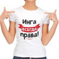 """Футболка женская """"Инга всегда права!"""""""