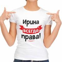 """Футболка женская """"Ирина всегда права!"""""""