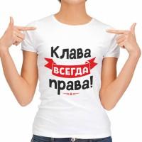 """Футболка женская """"Клава всегда права!"""""""