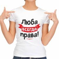 """Футболка женская """"Люба всегда права!"""""""
