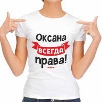 """Футболка женская """"Оксана всегда права!"""""""