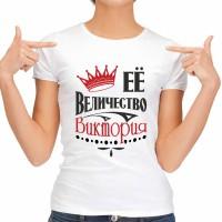 """Футболка женская """"Её Величество Виктория"""""""