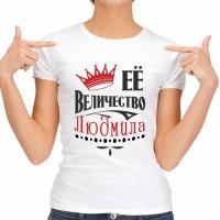 """Футболка женская """"Её Величество Людмила"""""""