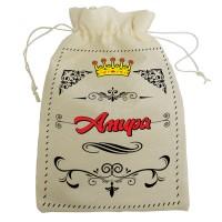 """Мешочек для подарка с именем """"Амира"""""""