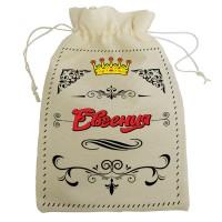 """Мешочек для подарка с именем """"Евгения"""""""