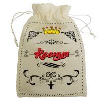 """Мешочек для подарка с именем """"Ксения"""""""