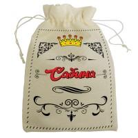 """Мешочек для подарка с именем """"Сабина"""""""
