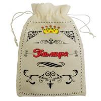 """Мешочек для подарка с именем """"Эльмира"""""""