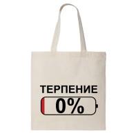 "Сумка шоппер ""Терпение 0%"""