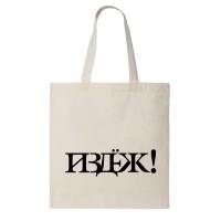 "Сумка шоппер ""Пизд#ж"""