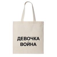 """Сумка шоппер """"Девочка-война"""""""