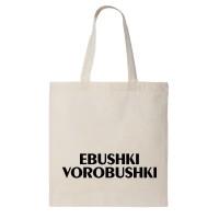 """Сумка шоппер """"Ebushki Vorobushki"""""""