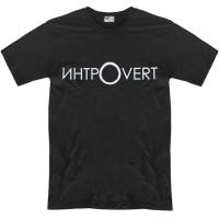 """Футболка """"Интроверт"""""""
