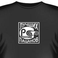 """Футболка """"Сто лучших пацанов России"""""""