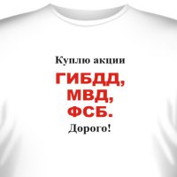 """Купить Футболка  """"Куплю акции ГИБДД, МВД, ФСБ.  Дорого!"""