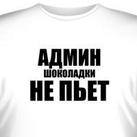 "Футболка ""Админ шоколадки не пьет"""