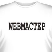 "Футболка ""Web-Мастер"""