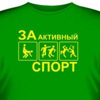 """Футболка """"За активный спорт!"""""""