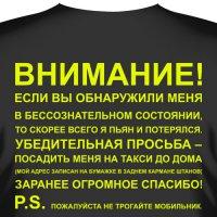 Печать на майках.  Купить модную майку с надписью в Москве - это .