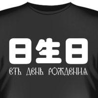 "Футболка ""Еть ДР"""
