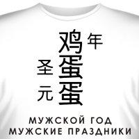 куплю мужскую футболку.