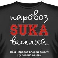 """Футболка """"Паровоз, СУКА, веселый"""""""