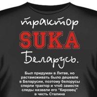 "Футболка ""Трактор, СУКА, Беларусь"""