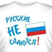 """Футболка """"Русские не сдаются!"""""""